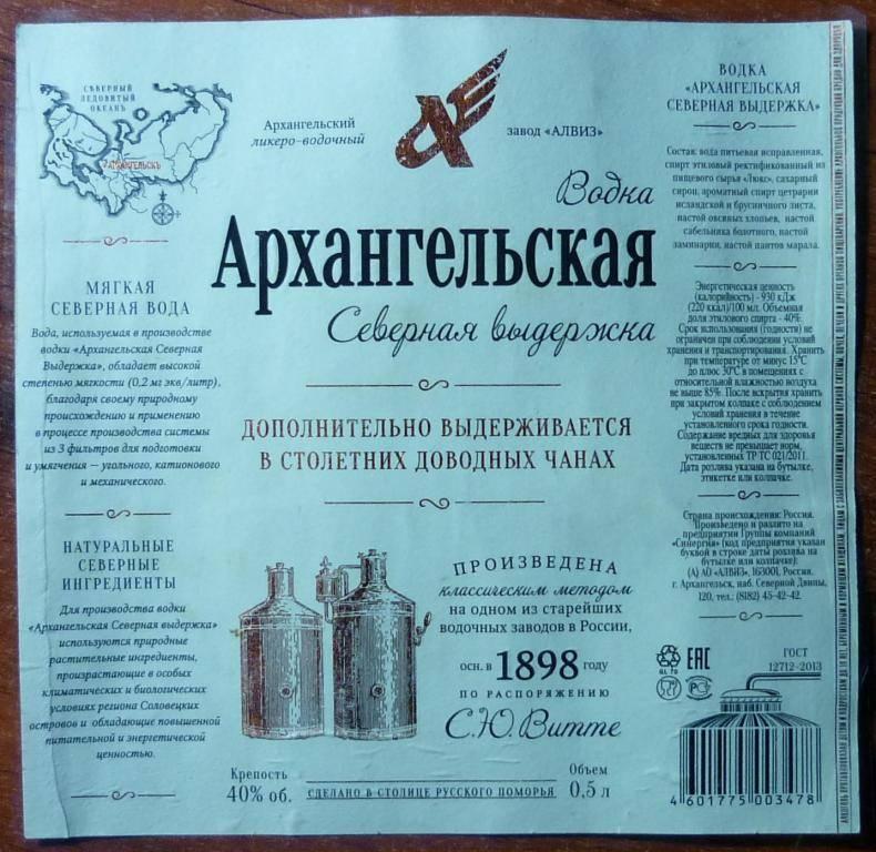 """Отзыв про водка """"архангельская северная выдержка"""" алвиз: """"отличная русская водка!"""""""