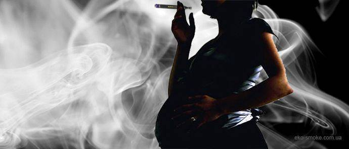 Можно ли беременным курить электронные сигареты?
