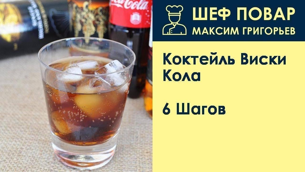 Виски с колой: технология и правила приготовления известного коктейля