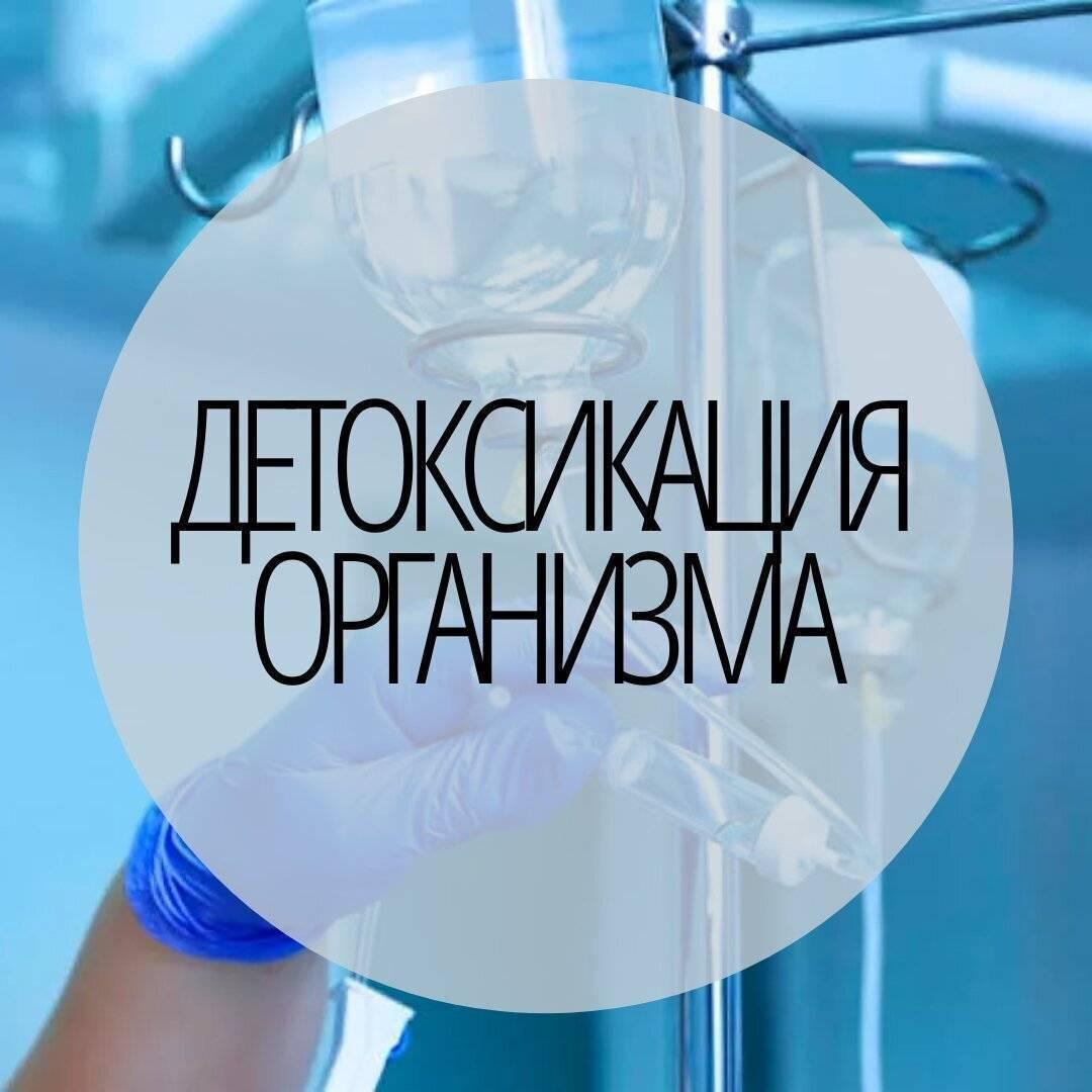 Детоксикация организма: методы, программы, средства