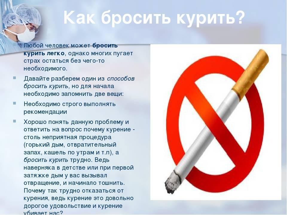 Бросить курить с помощью сигарет захарова