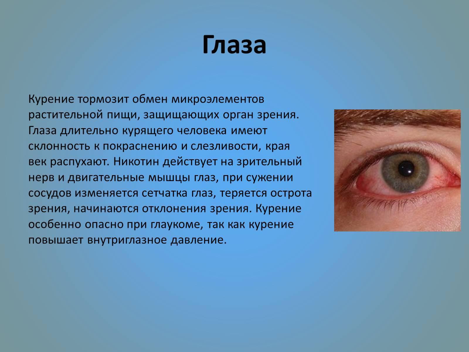 Курение и зрение: влияет ли сигарета на глаза человека, может ли ухудшиться зрения после того как бросил курить и что такое табачная амблиопия у курильщика? | elesto.ru