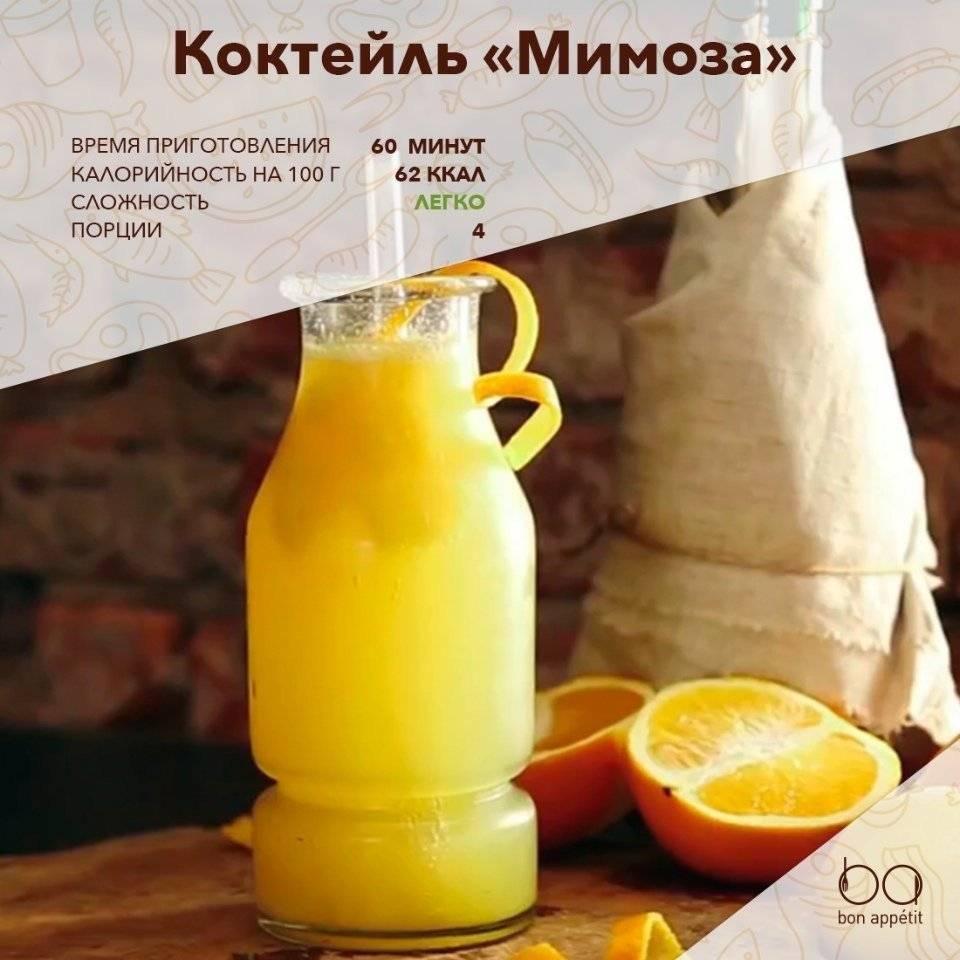 Рецепт приготовления вкусного коктейля мимоза