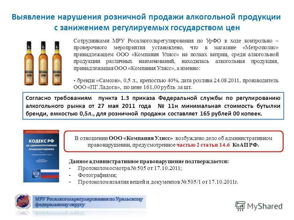 Учет алкогольной продукции 2020