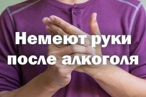 Немеют руки после алкоголя и конечности: чем опасно похмелье