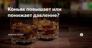 Алкоголь при низком давлении: реакция организма и последствия