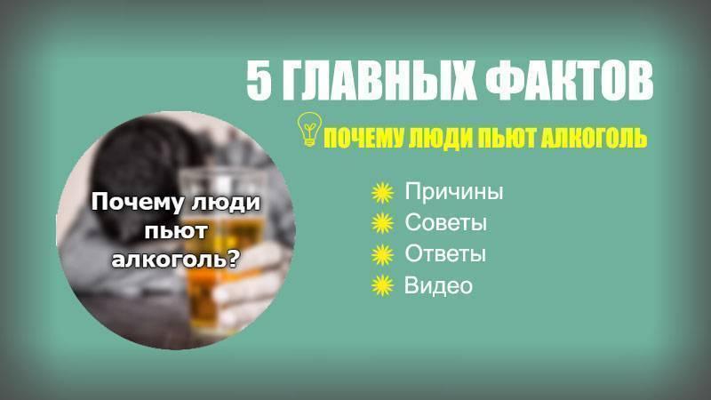 Человек быстро пьянеет от малого количества алкоголя – вина, пива, коньяка: причина