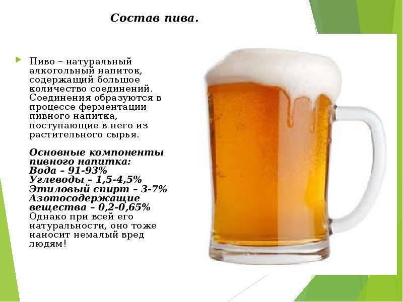 Современное пиво, состав, из чего оно. вред пива