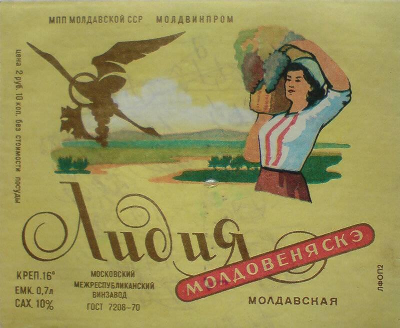 Вино лидия и его особенности