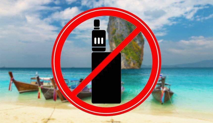 Почему в тае запрещены электронные сигареты. сигареты в тайланде. без пошлины можно ввезти в таиланд