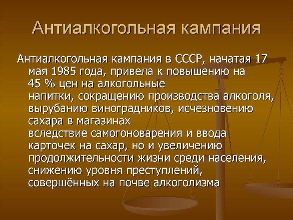 Сухой закон в ссср - экспресс газета