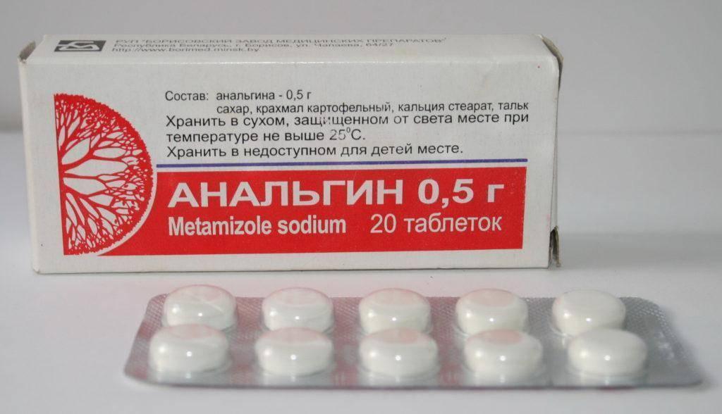 Пора забыть про это лекарство... анальгин уже запрещен в 42 странах мира!