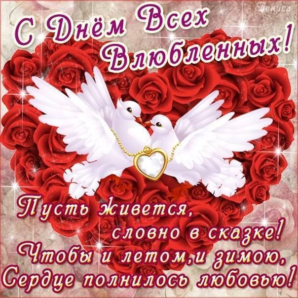 Поздравления с днем святого валентина ᐉ стихи и валентинки - korrespondent.net