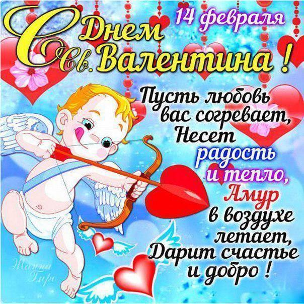 Прикольные открытки с днем святого валентина и поздравления мимишные