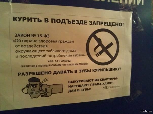 Штраф за курение в подъездах жилых домов: курят соседи - что делать по закону?