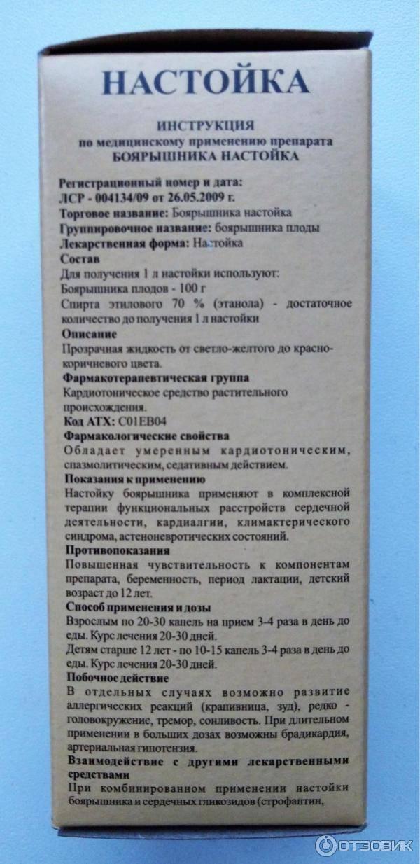 Настойка боярышника: польза и вред для человека | польза и вред