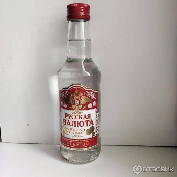 Водка национальная валюта   федеральный реестр алкогольной продукции   реестринформ 2020