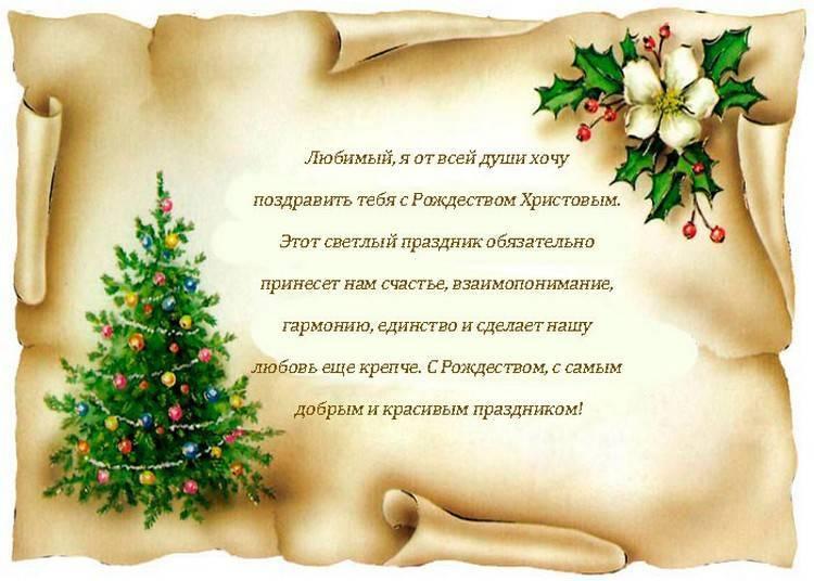 Рождественские тосты и поздравления