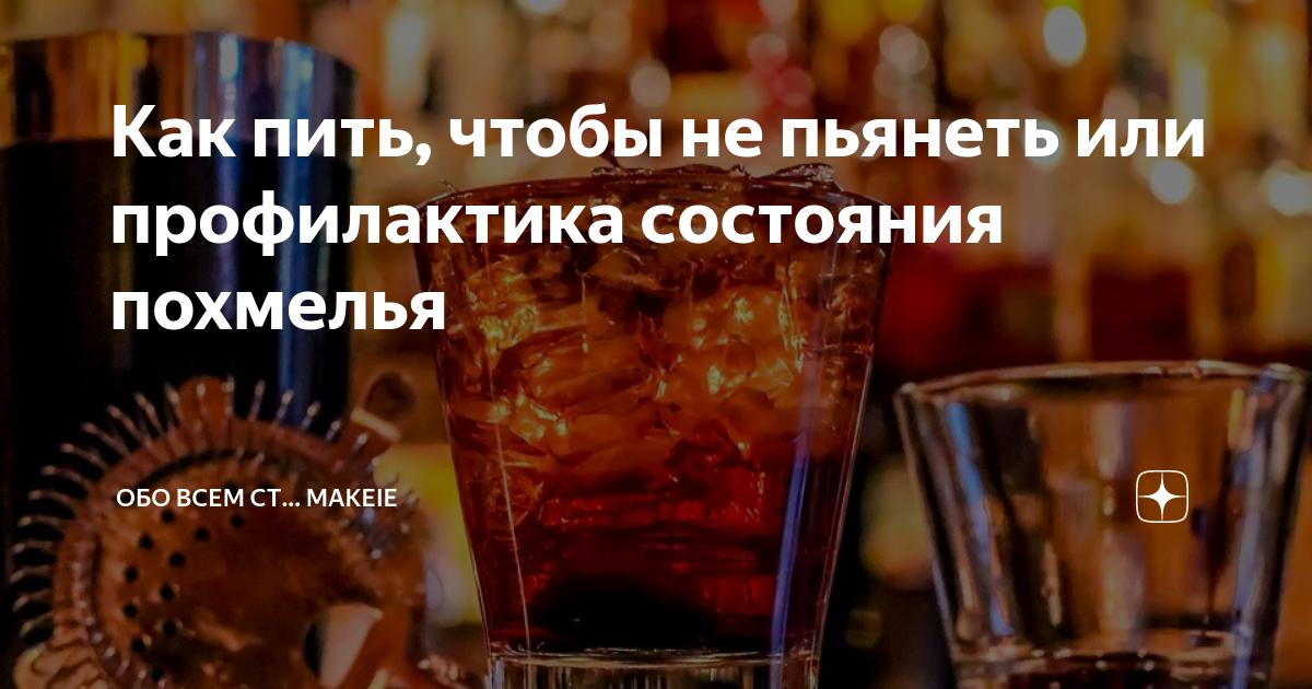 Как быстро не пьянеть от алкоголя