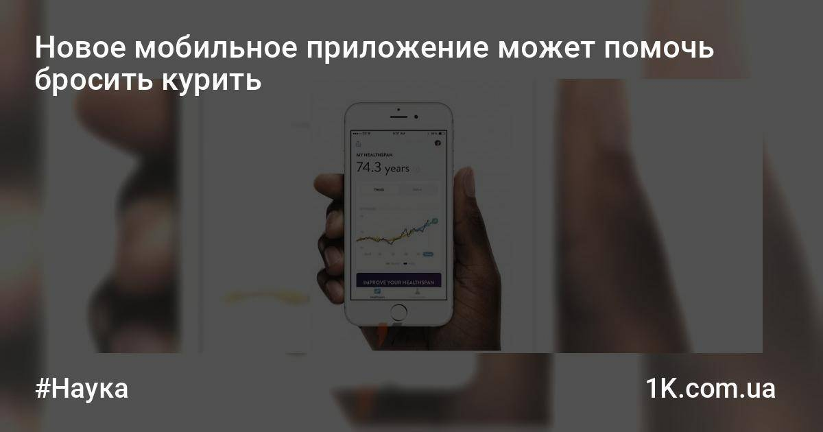 Не курю скачать приложение. приложение «не курю», или как бросить курить при помощи iphone