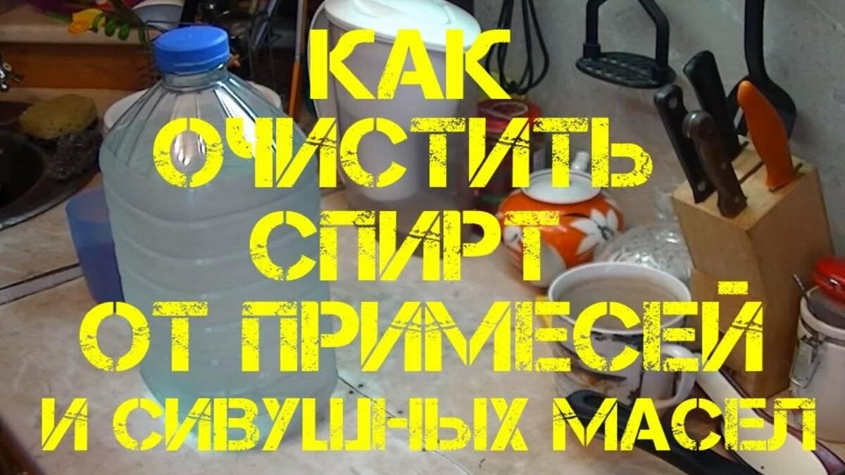 Как можно очистить водку в домашних условиях