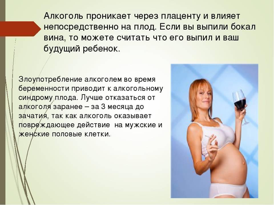 Имеет ли курение до зачатия влияние на беременность и за сколько нужно бросить, чтобы не было последствий для ребенка?