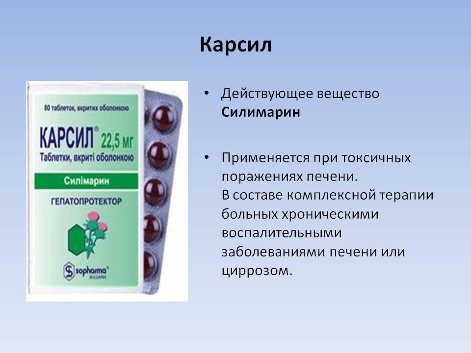Аллохол и другие желчегонные препараты при гепатите с