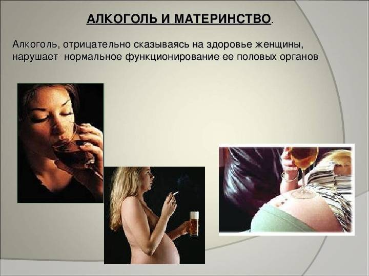 Как алкоголь влияет на организм пьющего человека