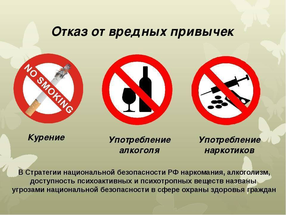 Что значит нейтральное отношение к алкоголю: компромиссные взгляды к курению и спиртному