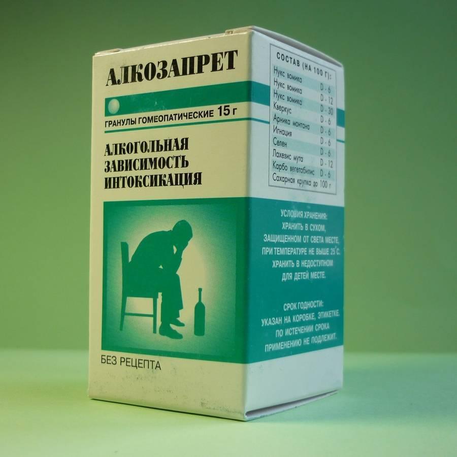 Гомеопатические препараты от алкоголизма