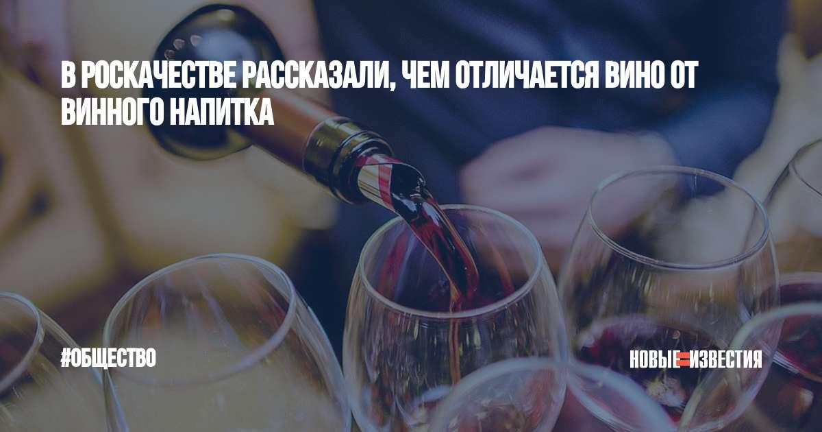 Лучшее от природы: винный напиток и вино – в чем разница