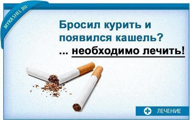 Кашель после отказа от курения: причины с симптомами и способами избавления