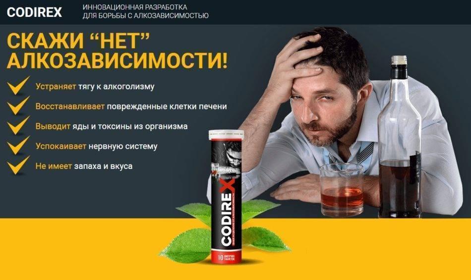 Что подсыпать алкоголику, чтобы вызвать отвращение к алкоголю. какие лекарства от алкоголизма можно подсыпать алкоголику