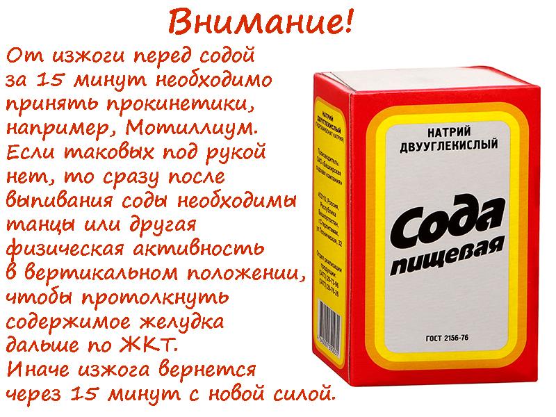 Напиток с содой (шипучка) с похмелья