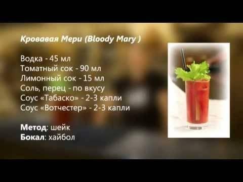 Рецепт коктейля кровавая мэри в домашних условиях   bezprivychek.ru