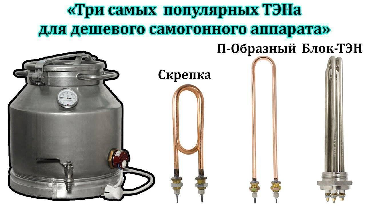 Электрический самогонный аппарат — устройство и схема