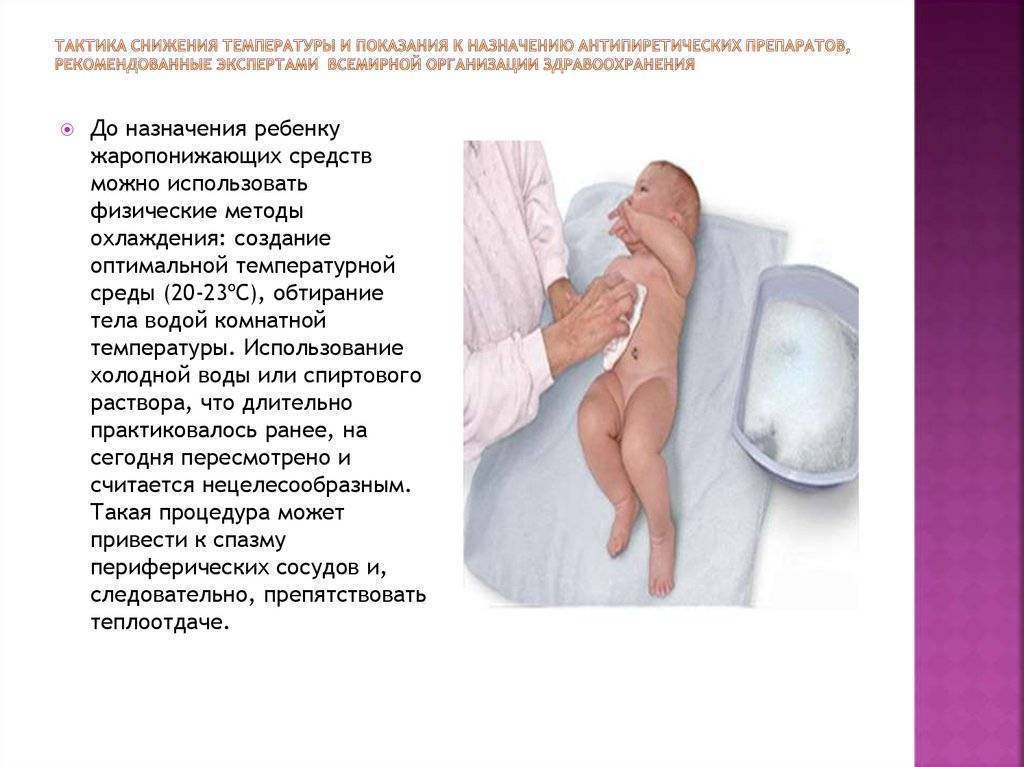 Как обтирать водкой при температуре ребенка: пропорции и правила