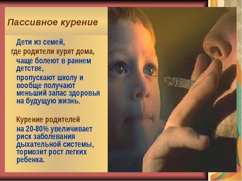 Курящие родители и угроза здоровью ребёнка