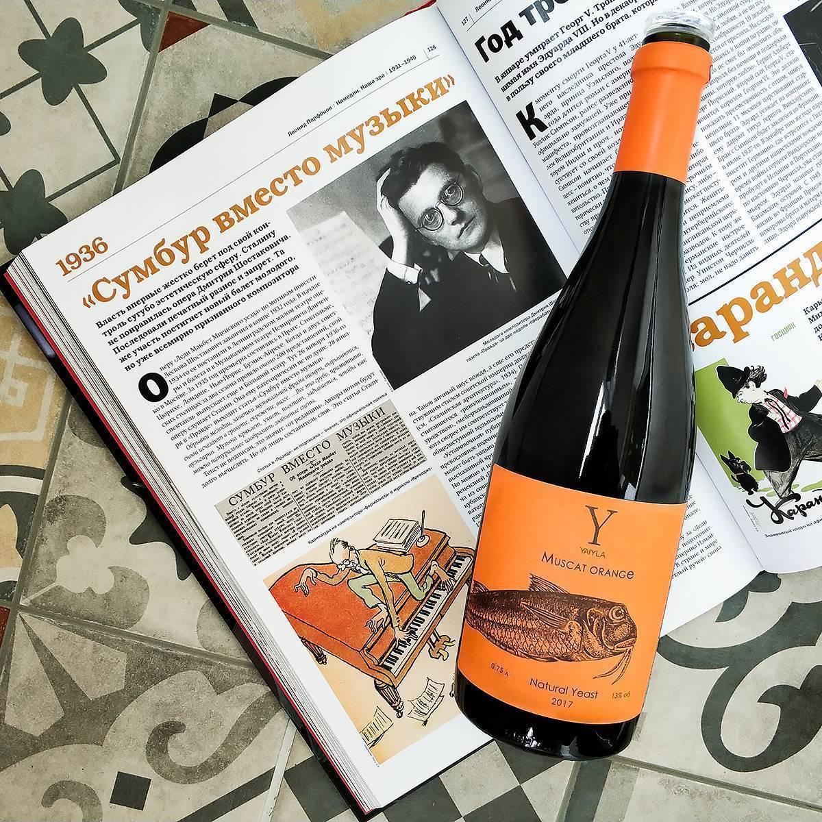 Оранжевые вина