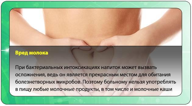 Отравление кефиром: симптомы, первая помощь, лечение   мрикрнц.рф