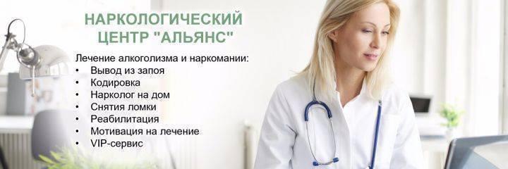 Частная наркологическая клиника в домодедово, анонимное и круглосуточное лечение в стационаре или на дому
