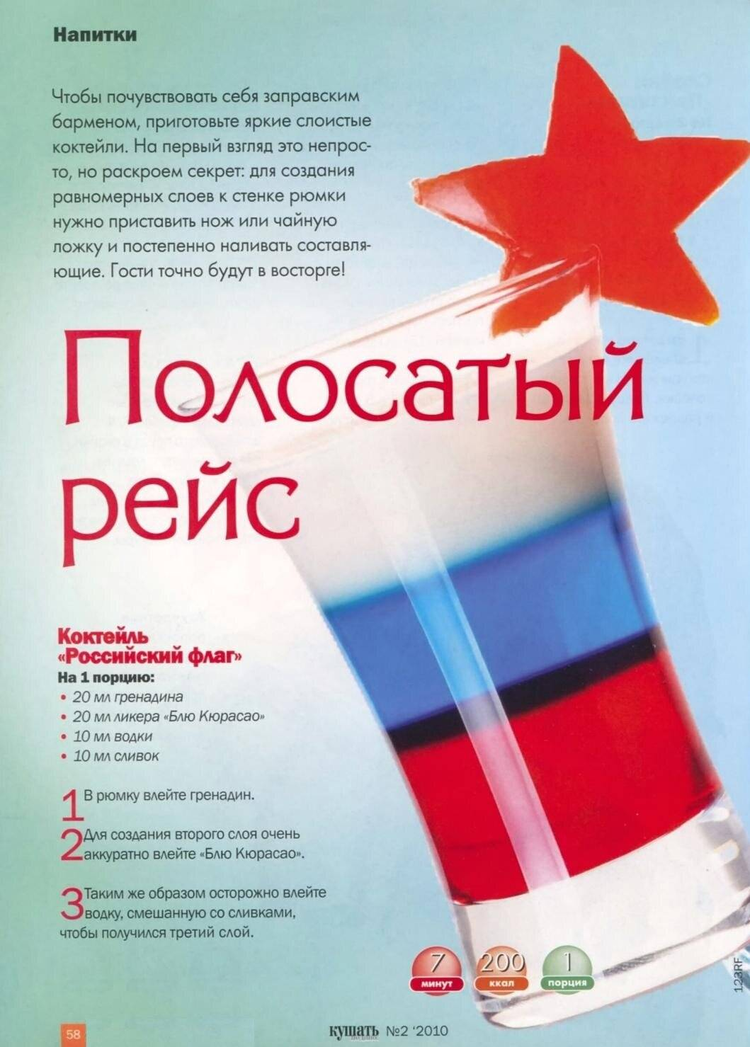 Коктейль флаг россии рецепт