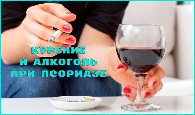Можно ли курить при заболевании псориазом