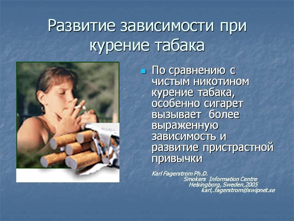 Психосоматика вредных привычек. курение у взрослых и подростков