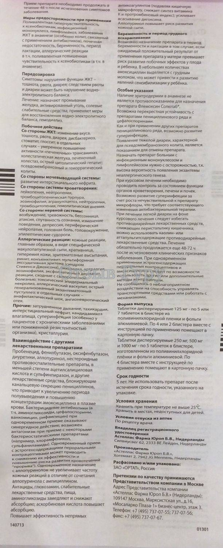 Флемоксин солютаб: инструкция по применению антибиотика