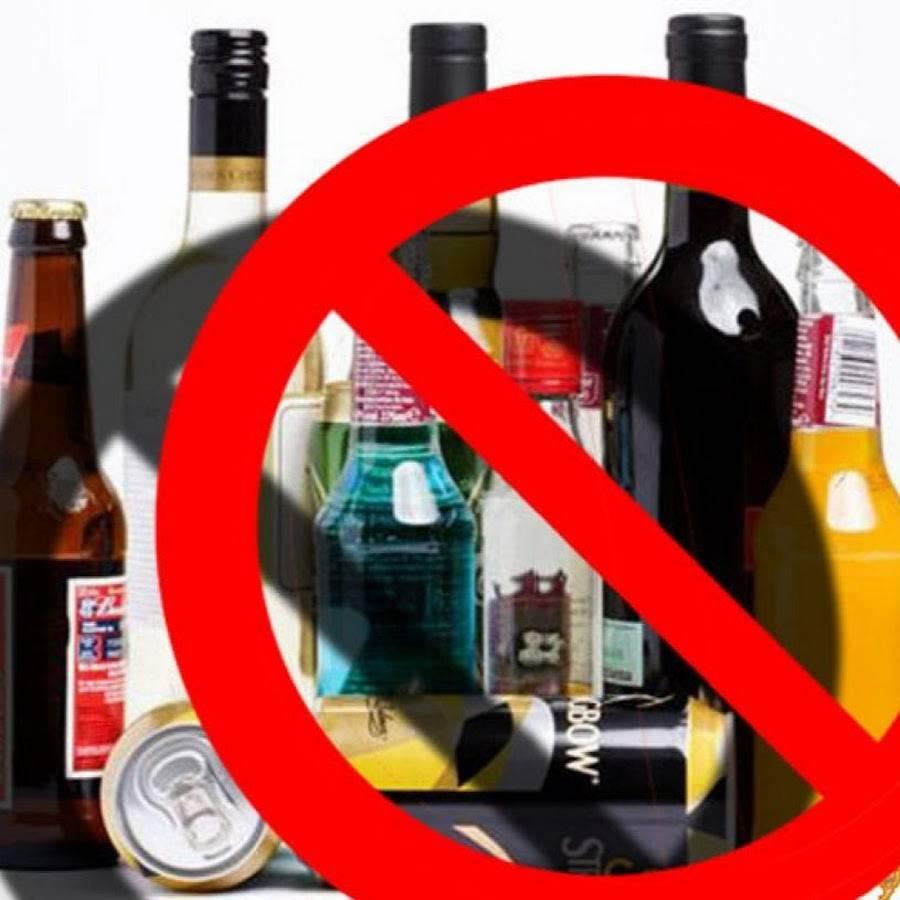 Почему нельзя пить алкоголь после наркоза