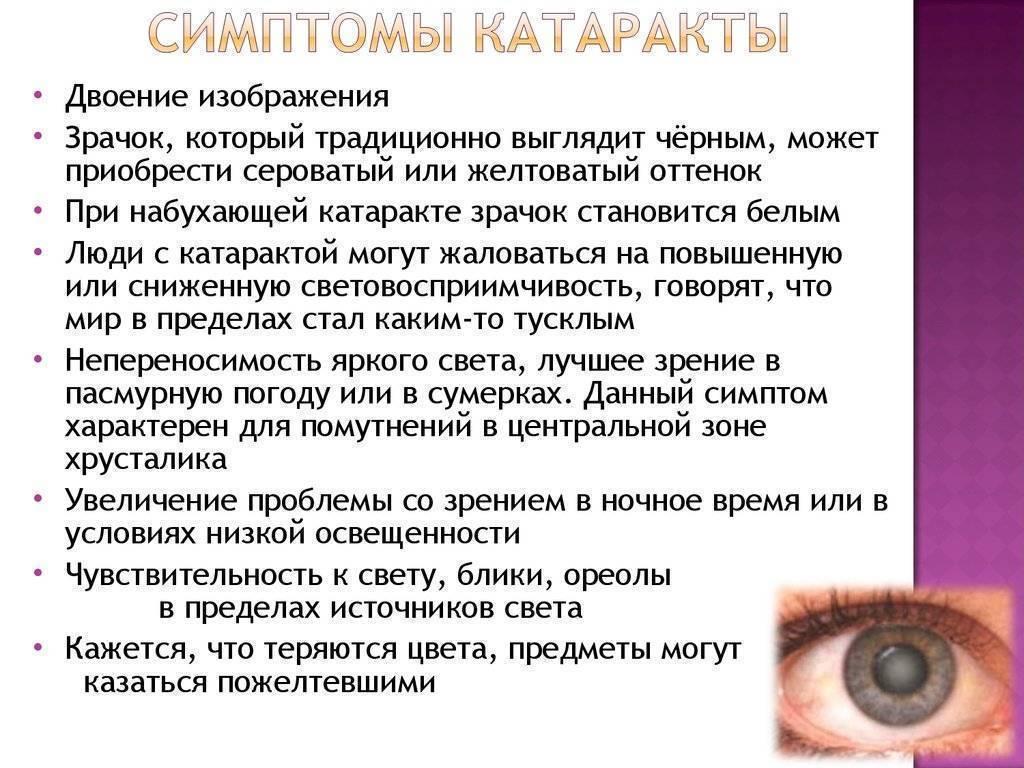 Катаракта: симптомы, причины, лечение и профилактика
