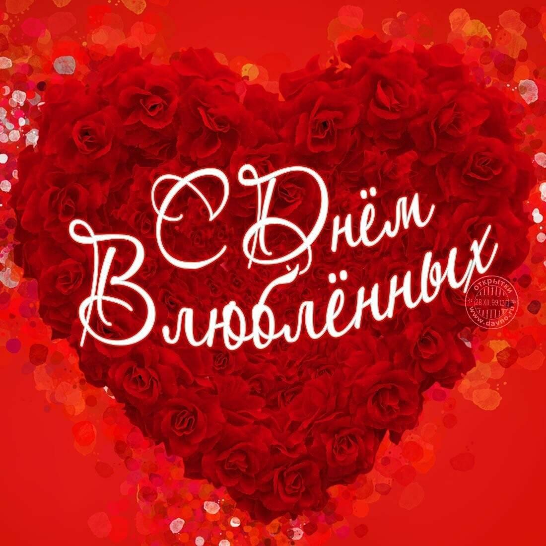 Поздравления с днем святого валентина в стихах
