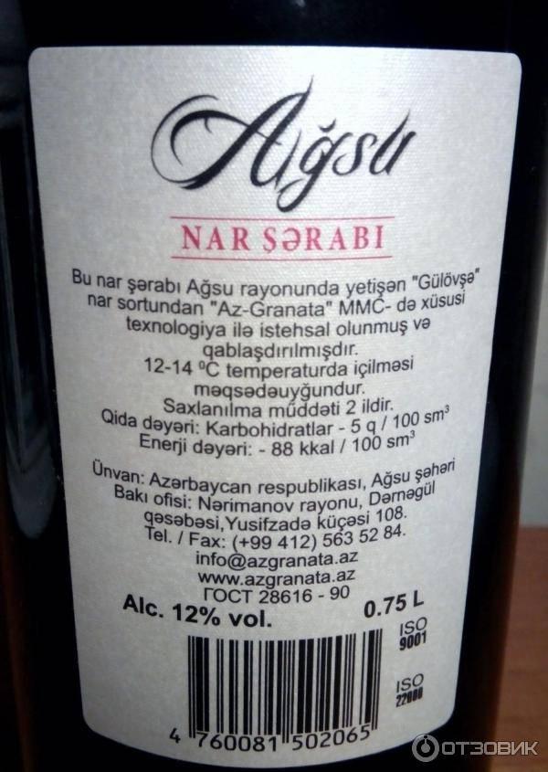 Вино азербайджанское - прекрасное дополнение к любому празднику. виды, описание и отзывы
