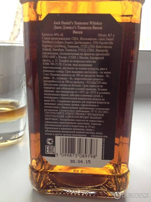 Есть ли у виски срок годности. kakhranitedy.ru